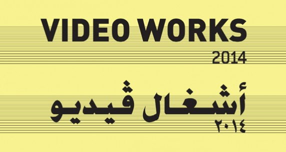 VideoWorks2014_WebsiteBanner copy