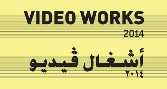 VideoWorks2014_WebsiteBanner copy
