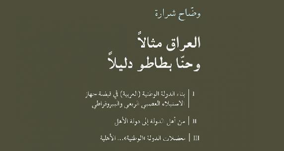 Waddah Charara Book   Cover   Draft 3-٢