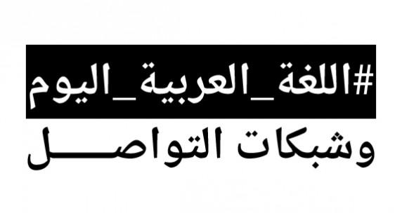arabic language today